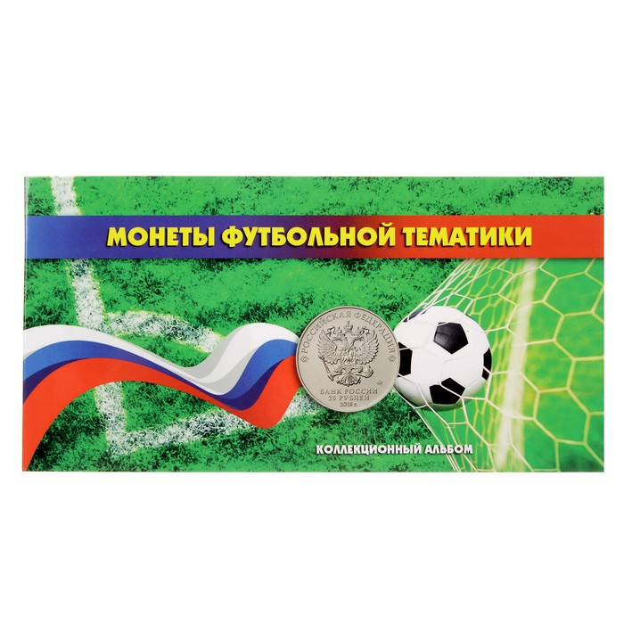 Альбом для монет на 3 монеты, с холдером России 2018 г. футбольной тематики
