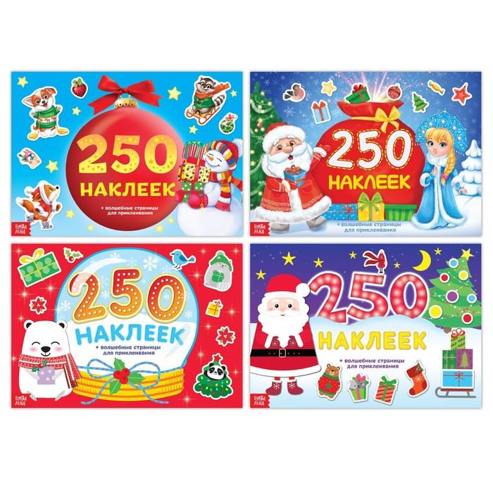 Набор книг 250 наклеек «Новогодние», 4 шт