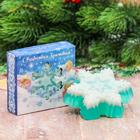 Мыло в форме снежинки «С Рождеством Христовым!», 8 х 7,5 х 2 см