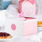 Коробка сборная для сладкого 14 х 14 х 9 см - фото 308275625
