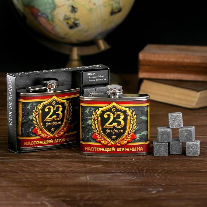 """Подарочный набор """"С 23 февраля"""", фляжка 150 мл, камни для виски - фото 561119"""