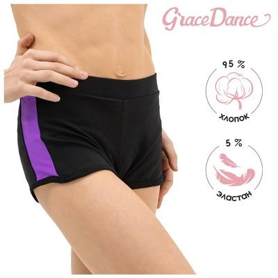 Шорты с лампасами, размер 32, цвет чёрный-фиолет