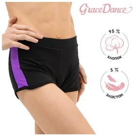 Шорты с лампасами, размер 36, цвет чёрный/фиолетовый