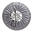 Чехлы для хранения колес до 15 дюймов, 4 шт, микс
