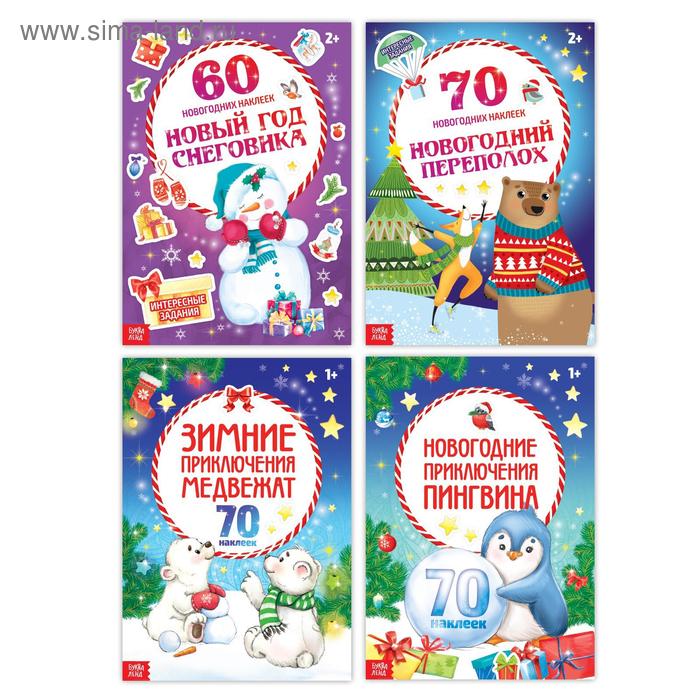 Набор новогодних альбомов с наклейками 4 шт 16 стр