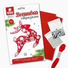 """Новогодняя ёлочная игрушка, набор для создания подвески из фетра """"Олень"""" с вышивкой стразами"""