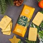 """Шоколад в золотой коробке """"Удачного года"""""""