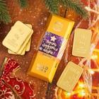 """Шоколад в золотой коробке """"Пусть сбудутся мечты"""""""
