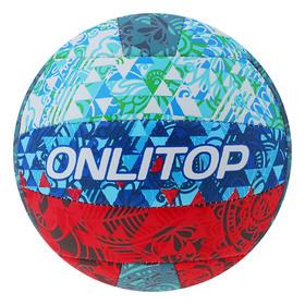 Мяч волейбольный ONLITOP «Триколор», размер 5, 18 панелей, машинная сшивка, 260 г