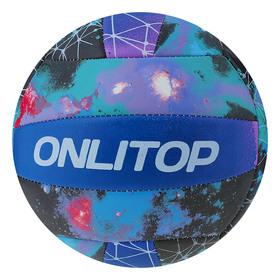 Мяч волейбольный ONLITOP «Космос», размер 5, 18 панелей, машинная сшивка, 260 г