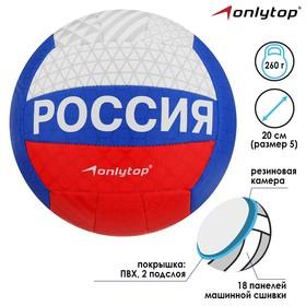 Мяч волейбольный ONLITOP, размер 5, 18 панелей, PVC, машинная сшивка, 260 г