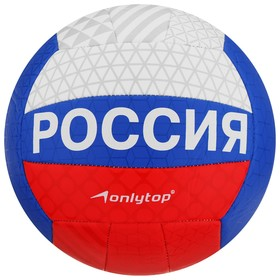 Мяч волейбольный ONLITOP, размер 5, 18 панелей, PVC, машинная сшивка, 260 г Ош