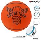 "Ball basketball ""Future champion"", size 3, weight 280 gr"