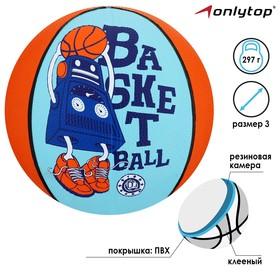 Мяч баскетбольный «Робот», размер 3, 280 г