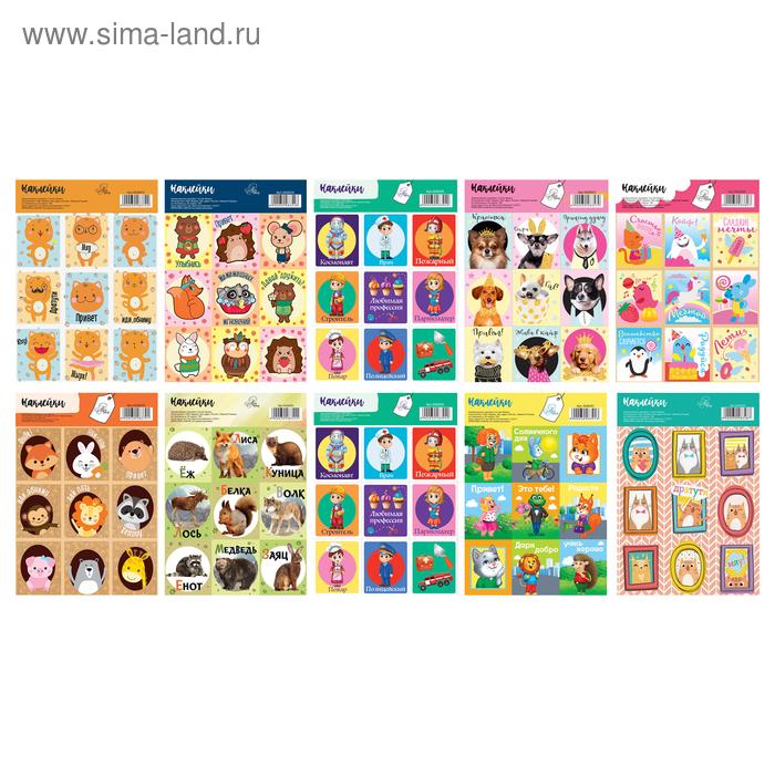Набор наклеек «Для детей», МИКС, 10 шт., 11 × 16 см