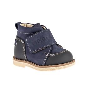 Ботинки детские арт. 24015, цвет синий, размер 19
