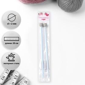 Спицы для вязания, «Коты», прямые, детские, с фигурным наконечником, d = 2 мм, 20 см, 2 шт