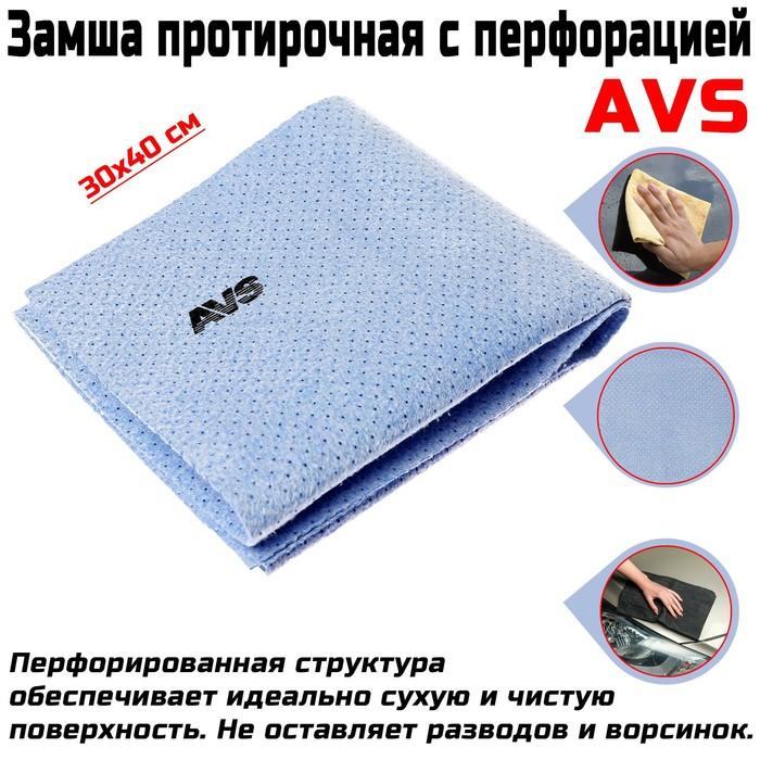 Замша протирочная с перфорацией AVS BCH-3040, 30х40 см, голубой
