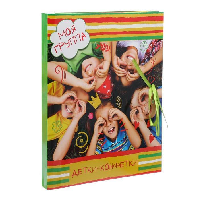 """Фотоальбом и диск """"Моя группа. Детки-конфетки"""""""