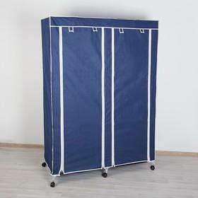 Шкаф для одежды 120×50×165 см, цвет синий