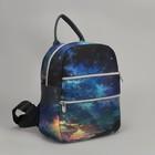 Сумка-рюкзак молодёжная «Космос», отдел на молнии, 2 наружных кармана