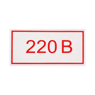 """Знак """"220 В"""", 50 х 25 мм"""