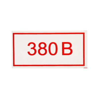 """Знак """"380 В"""", 50 х 25 мм"""