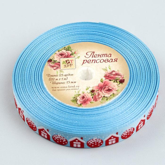 Лента репсовая «Домики», 15мм, 22±1м, цвет голубой