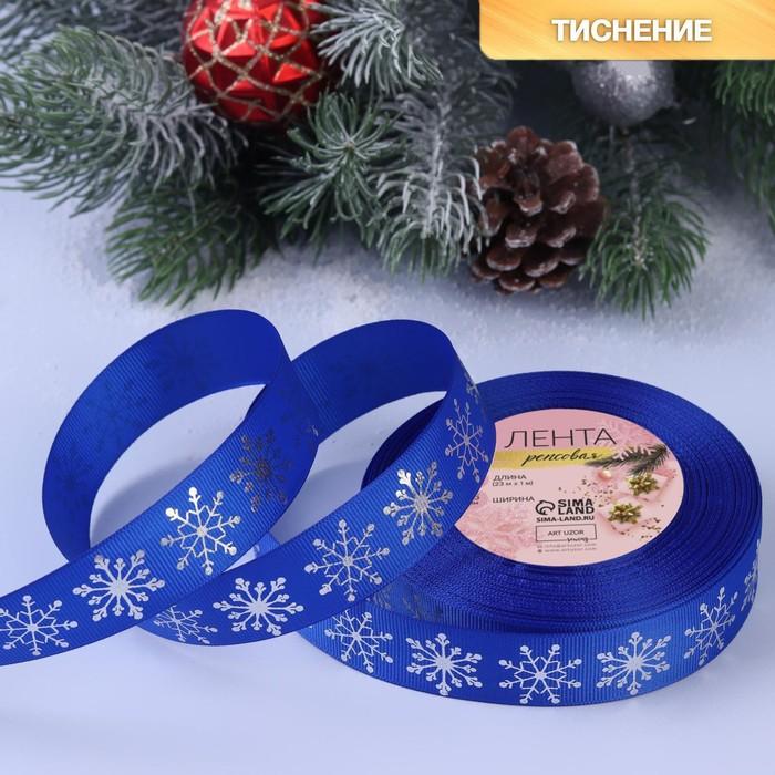 Лента репсовая «Снежинки», 25мм, 22±1м, цвет синий/серебро