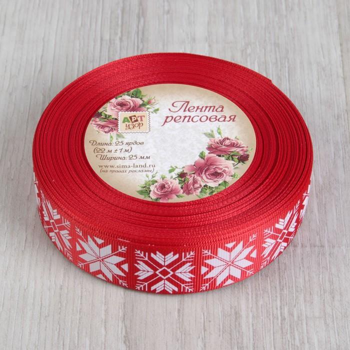 Лента репсовая «Узорные снежинки», 25мм, 22±1м, цвет красный