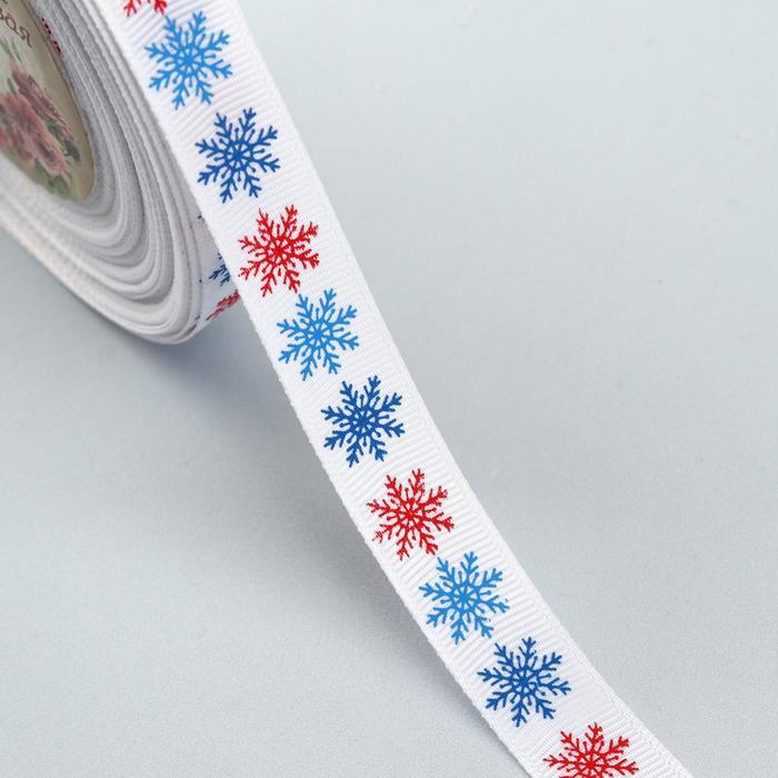 Лента репсовая «Снежинки», 15мм, 22±1м, цвет белый