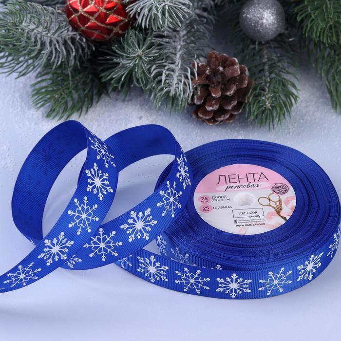 Лента репсовая «Снежинки», 25мм, 22±1м, цвет синий