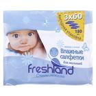Влажные салфетки Freshland, для детей, «Джамбо», 3 упаковки по 60 шт. - фото 964642