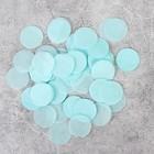 """Наполнитель для шара """"Конфетти круг"""" 2,5 см, бумага, цвет голубой, 500г"""