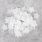 """Наполнитель для шара """"Конфетти звезды"""" 2 см, бумага, цвет белый, 500г"""