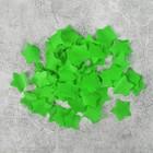 """Наполнитель для шара """"Конфетти звезды"""" 2 см, бумага, цвет зеленый, 500г"""