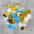"""Наполнитель для шара """"Конфетти квадрат"""" 1,4 см, бумага и фольга, МИКС голубой 500г"""