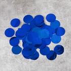 """Наполнитель для шара """"Конфетти круг"""" 2,5 см, фольга, цвет синий 500г"""