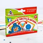 Настольная развивающая игра «Мемори. Часть и целое», 30 карточек