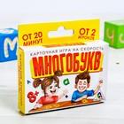 Настольная развивающая игра на скорость «Многобукв», 50 карт
