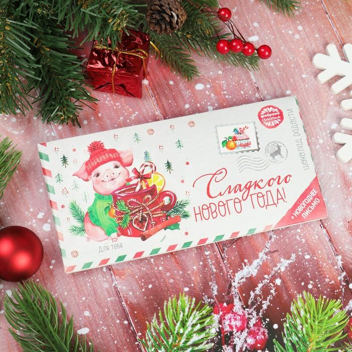 """Шоколад молочный в письме """"Сладкого Нового года"""", 85 г"""