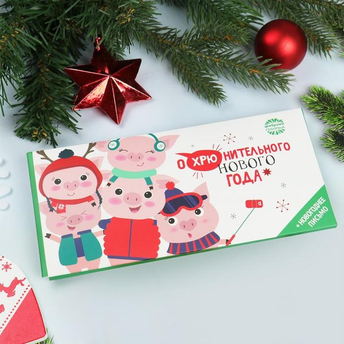 """Шоколад молочный в письме """"Охрюнительного Нового года"""", 85 г"""