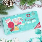 """Шоколад молочный в письме """"Сладкая посылка"""", 85 г"""