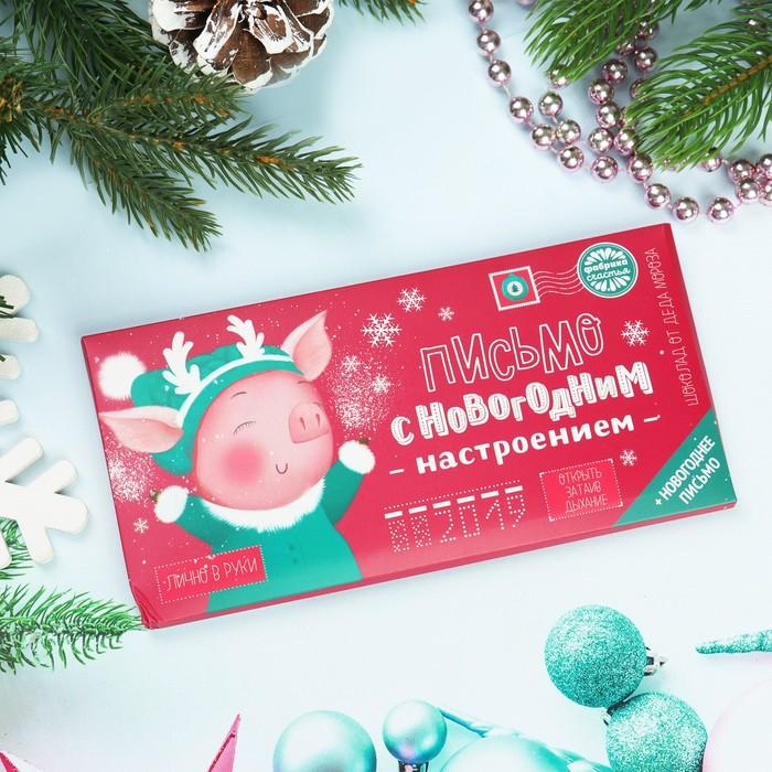 """Шоколад молочный """"Письмо с новогодним настроением"""", 85 г"""