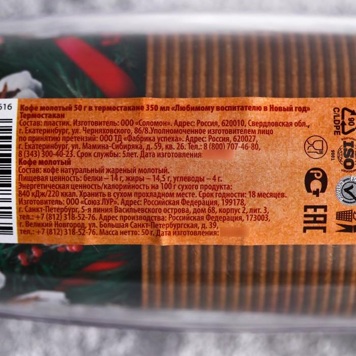Кофе молотый в термостакане «Любимому воспитателю в Новый год», 50 г, 350 мл