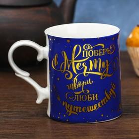 Believe in a Dream Mug 250 ml