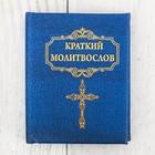 """Мини-книжка """"Краткий молитвослов"""", 48 страниц"""