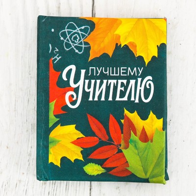 """Мини-книжка """"Учителю"""", 48 страниц"""