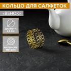 "Кольцо для салфеток ""Венок. Золото"", d=4 см"