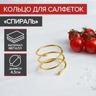 Кольцо для салфеток «Спираль», d=4,5 см, цвет золотой